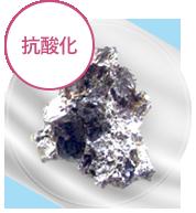 美容液リッチリフト 成分 プラチナ(抗酸化)