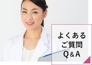 美容液リッチリフト よくあるご質問Q&A